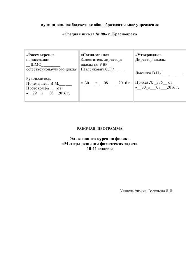 Решение задач по кинематике в школе решение самостоятельных задач по химий