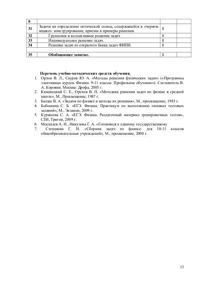 По физике за 9-11 классы сборник задач по физике для 9-11 классов составитель г.н.степанова