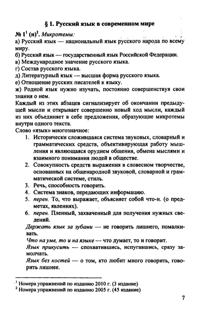 Гдз по русскому 10 класс греков чешко 2006