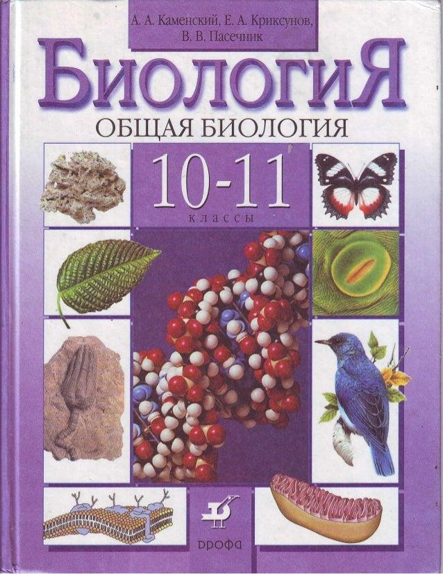 Решебник по биологии 10-11 класс каменский читать