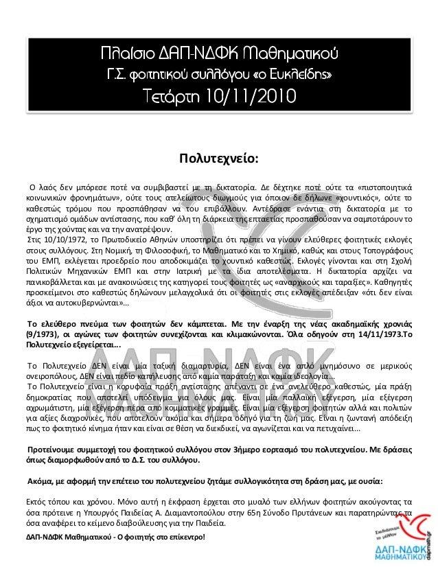ΔΑΠ-ΝΔΦΚ Μακθματικοφ - Ο φοιτθτισ ςτο επίκεντρο! Πολυτεχνείο: Ο λαόσ δεν μπόρεςε ποτζ να ςυμβιβαςτεί με τθ δικτατορία. Δε ...