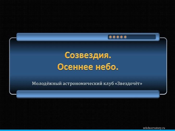 Молодёжный астрономический клуб «Звездочёт» zelobservatory.ru