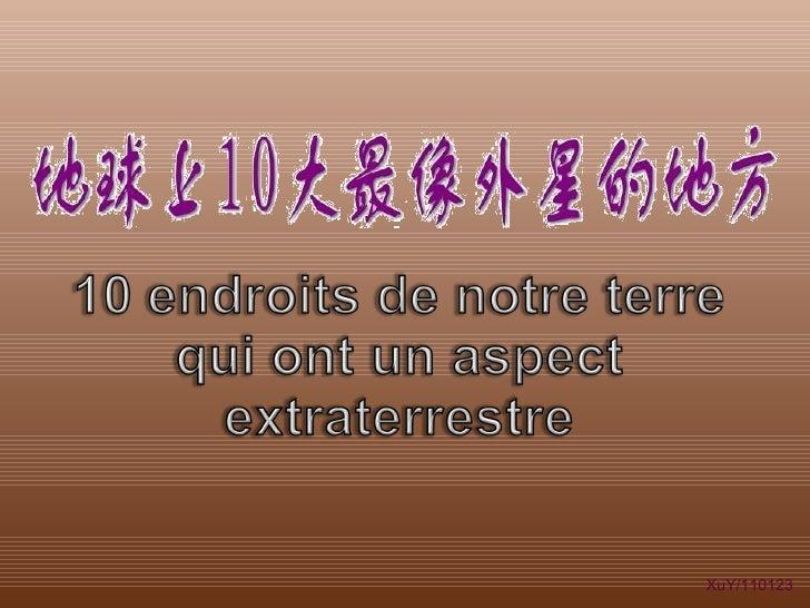 XuY/110123
