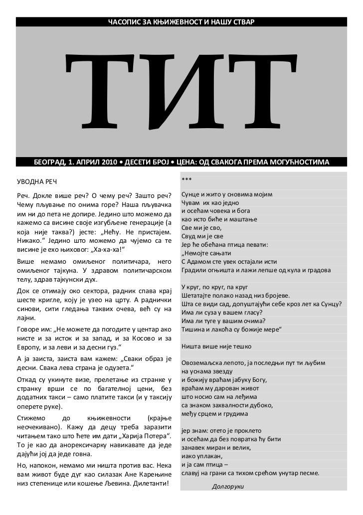 ЧАСППИС ЗА КОИЖЕВНПСТ И НАШУ СТВАР              ТИТ     БЕПГРАД, 1. АПРИЛ 2010 • ДЕСЕТИ БРПЈ • ЦЕНА: ПД СВАКПГА ПРЕМА МПГУ...