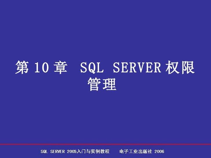 第 10 章  SQL SERVER 权限管理