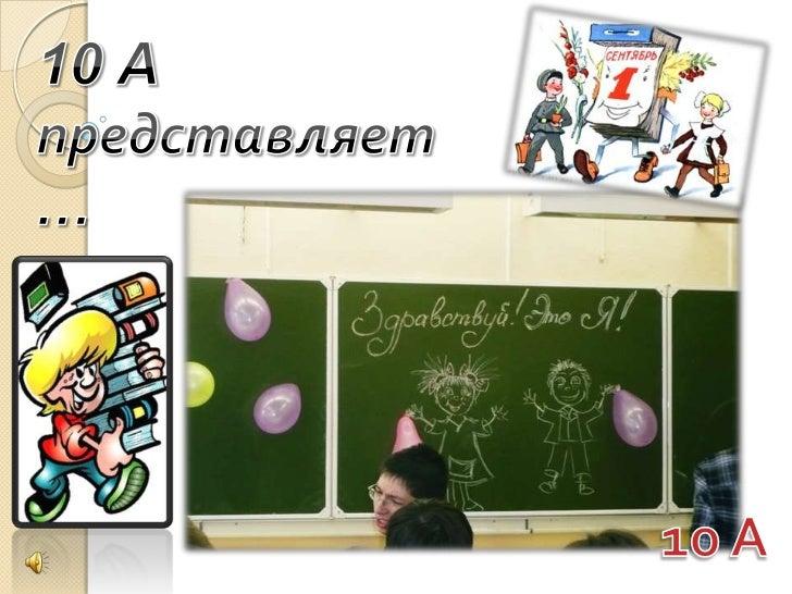 10 A представляет…<br />10 А<br />