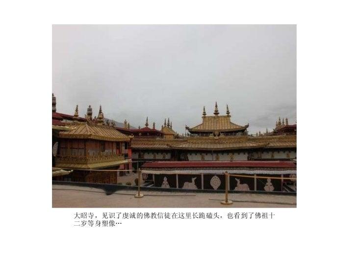<ul><li>大昭寺,见识了虔诚的佛教信徒在这里长跪磕头,也看到了佛祖十二岁等身塑像… </li></ul>