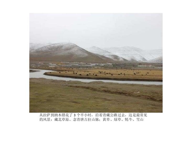 <ul><li>从拉萨到纳木错花了 3 个半小时,沿着青藏公路过去,这是最常见的风景:藏北草原、念青唐古拉山脉;黄草、绿草、牦牛、雪山 </li></ul>