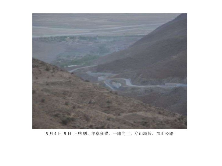 <ul><li>5 月 4 日 -5 日 日喀则、羊卓雍错。一路向上,穿山越岭,盘山公路 </li></ul>