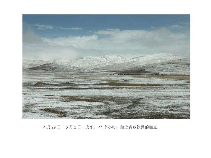 <ul><li>4 月 29 日— 5 月 1 日,火车, 44 个小时。踏上青藏铁路的起点 </li></ul>