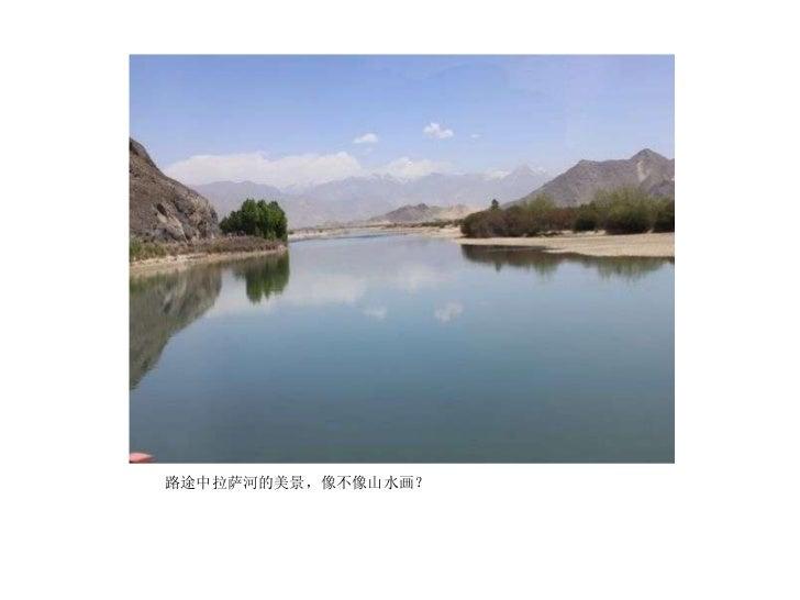 <ul><li>路途中拉萨河的美景,像不像山水画? </li></ul>
