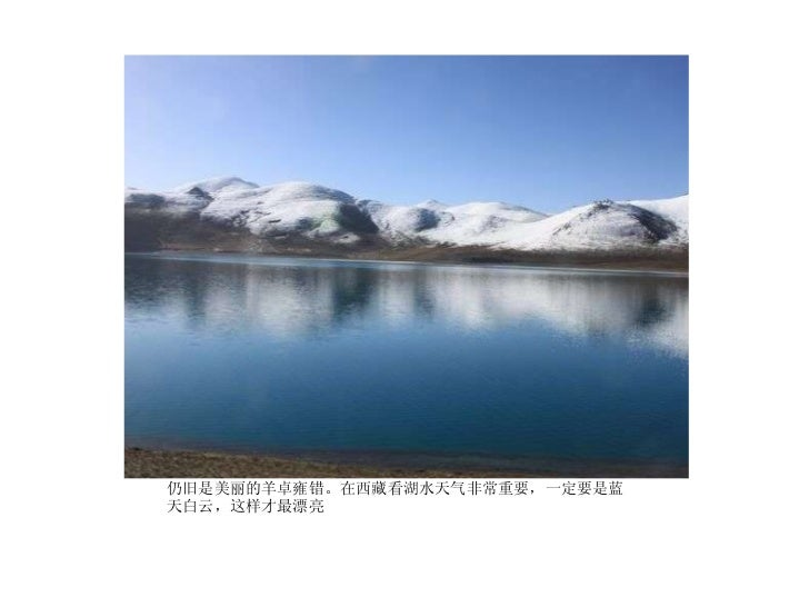 <ul><li>仍旧是美丽的羊卓雍错。在西藏看湖水天气非常重要,一定要是蓝天白云,这样才最漂亮  </li></ul>