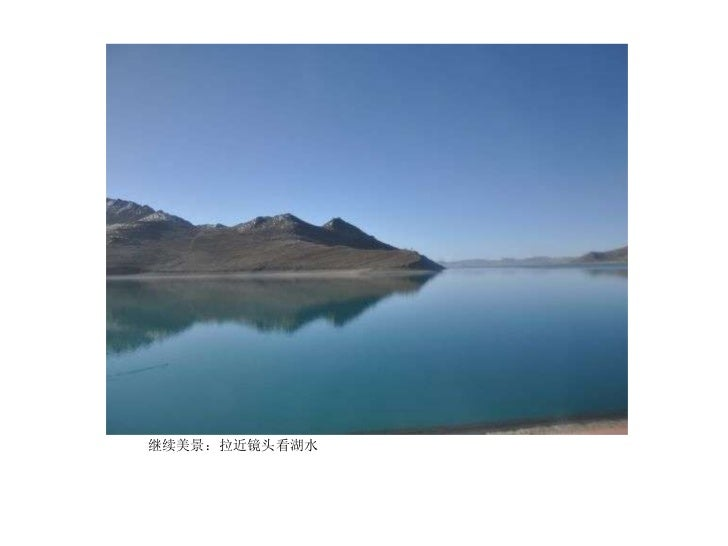 <ul><li>继续美景:拉近镜头看湖水 </li></ul>
