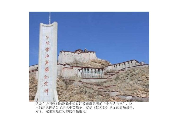 "<ul><li>这是在去日喀则的路途中经过江孜市所见到的""小布达拉宫""。这里的纪念碑是为了纪念中英战争,就是《红河谷》里面的那场战争。对了,这里就是红河谷的拍摄地点  </li></ul>"