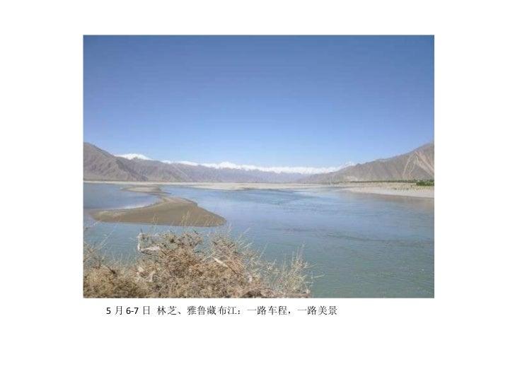 <ul><li>5 月 6-7 日 林芝、雅鲁藏布江:一路车程,一路美景 </li></ul>