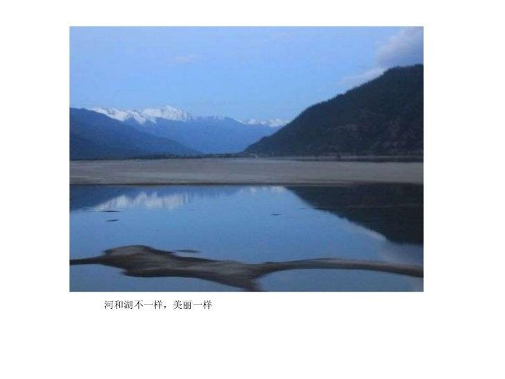 <ul><li>河和湖不一样,美丽一样 </li></ul>