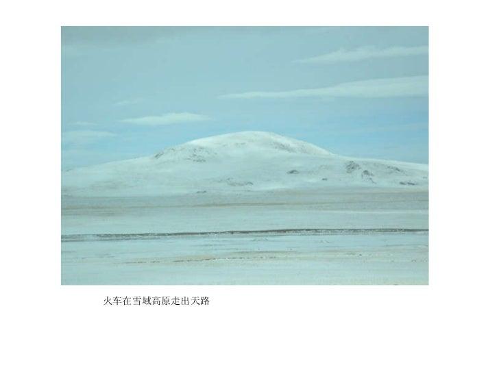 <ul><li>火车在雪域高原走出天路 </li></ul>