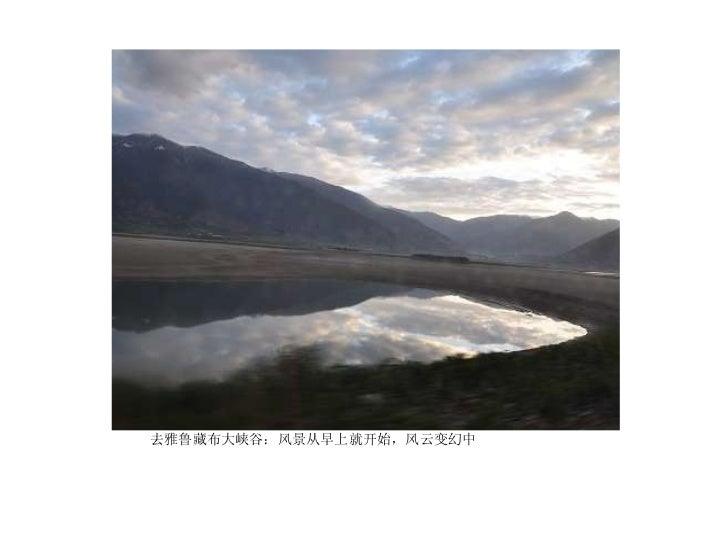 <ul><li>去雅鲁藏布大峡谷:风景从早上就开始,风云变幻中 </li></ul>