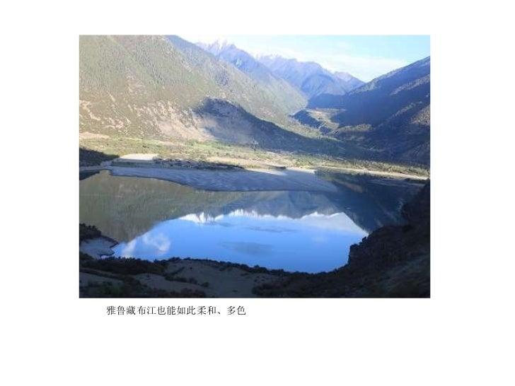 <ul><li>雅鲁藏布江也能如此柔和、多色 </li></ul>