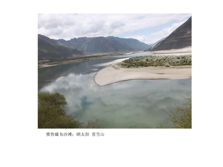 <ul><li>雅鲁藏布沙滩:晒太阳 看雪山 </li></ul>