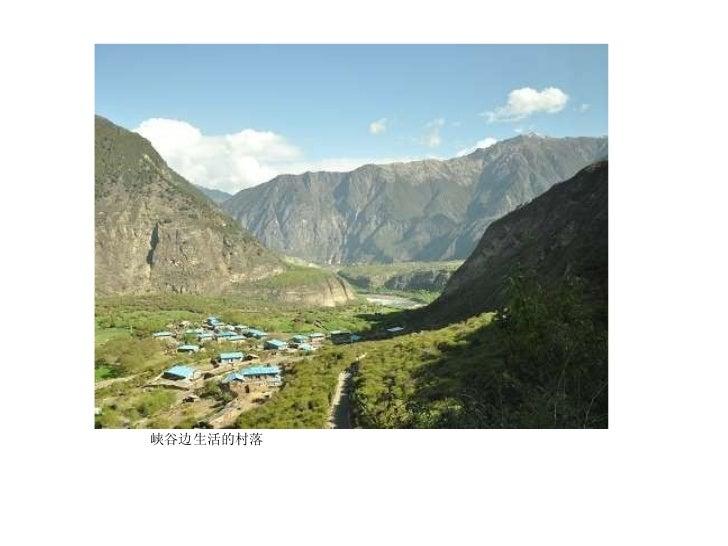<ul><li>峡谷边生活的村落 </li></ul>