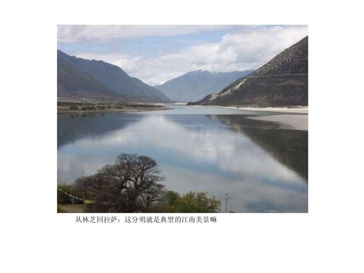 <ul><li>从林芝回拉萨:这分明就是典型的江南美景嘛 </li></ul>