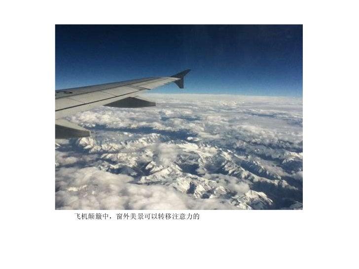 <ul><li>飞机颠簸中,窗外美景可以转移注意力的 </li></ul>