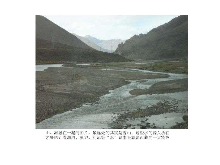 "<ul><li>山、河融在一起的图片,最远处的其实是雪山,这些水的源头所在之处吧?看湖泊、溪谷、河流等""水""景本身就是西藏的一大特色  </li></ul>"