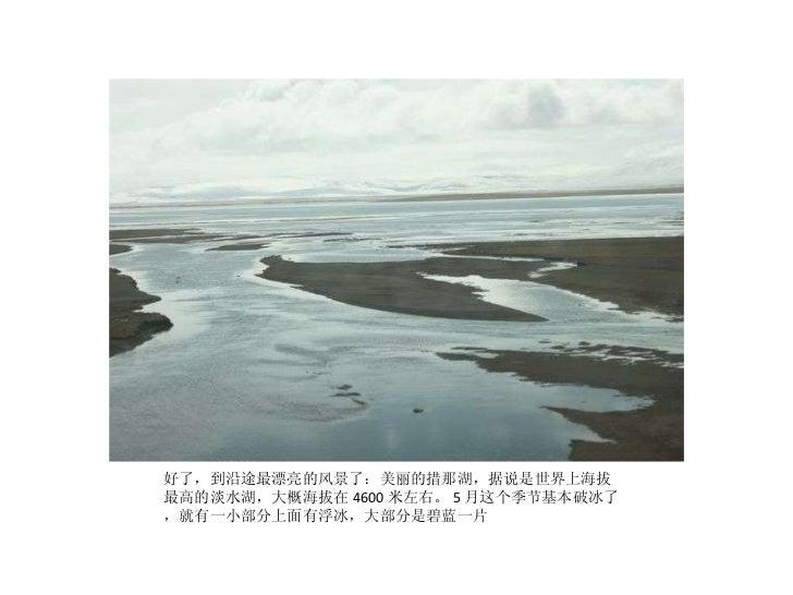 <ul><li>好了,到沿途最漂亮的风景了:美丽的措那湖,据说是世界上海拔最高的淡水湖,大概海拔在 4600 米左右。 5 月这个季节基本破冰了,就有一小部分上面有浮冰,大部分是碧蓝一片 </li></ul>