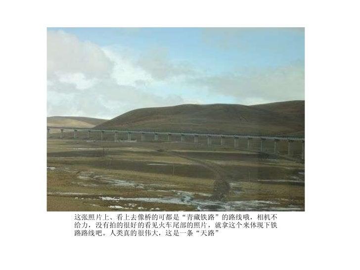 """<ul><li>这张照片上、看上去像桥的可都是""""青藏铁路""""的路线哦,相机不给力,没有拍的很好的看见火车尾部的照片,就拿这个来体现下铁路路线吧。人类真的很伟大,这是一条""""天路""""  </li></ul>"""