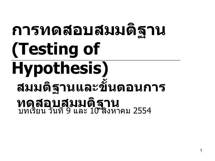 การทดสอบสมมติฐาน (Testing of Hypothesis)  สมมติฐานและขั้นตอนการทดสอบสมมติฐาน   บทเรียน วันที่  9  และ  10  สิงหาคม  2554