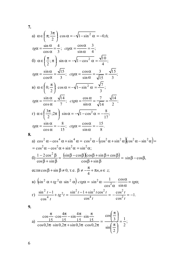 Решебник По Алгебре 10-11 Класс Под Редакцией А.н Колмогорова