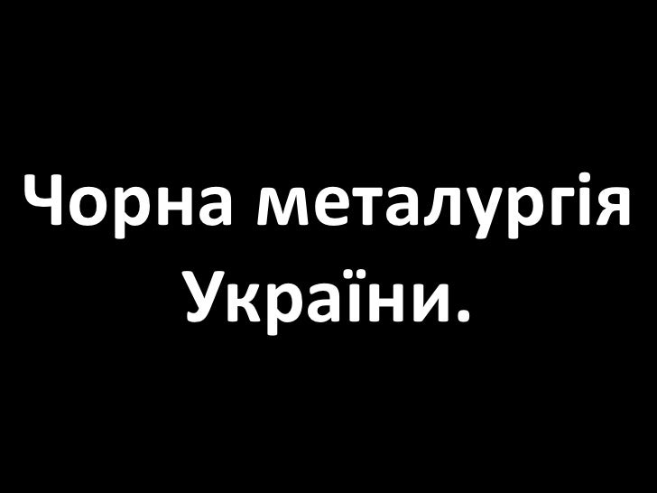 Чорна металургія     України.
