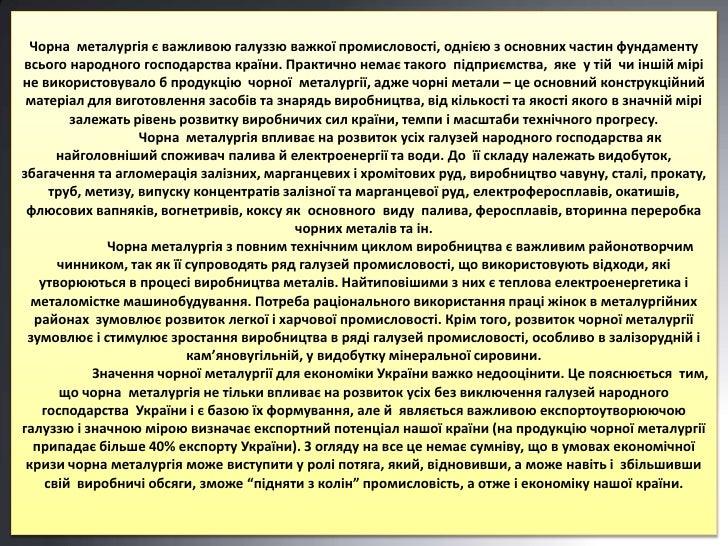 чорна металургія україни. ковалик а. 10 а. Slide 2