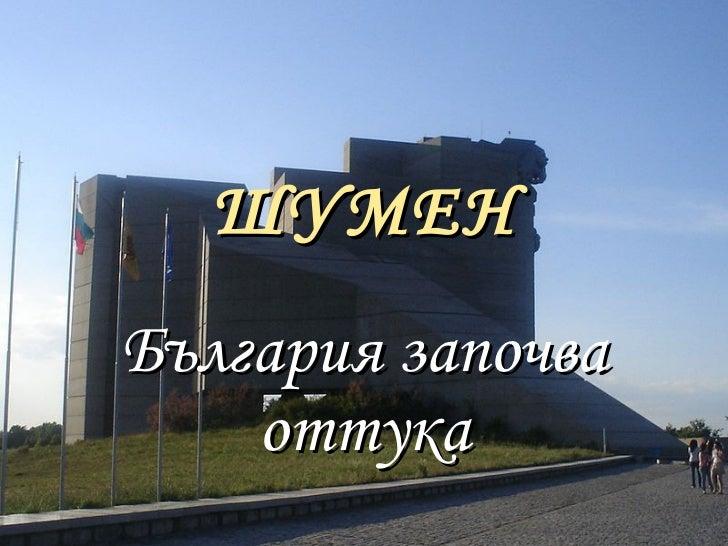 ШУМЕН България започва оттука