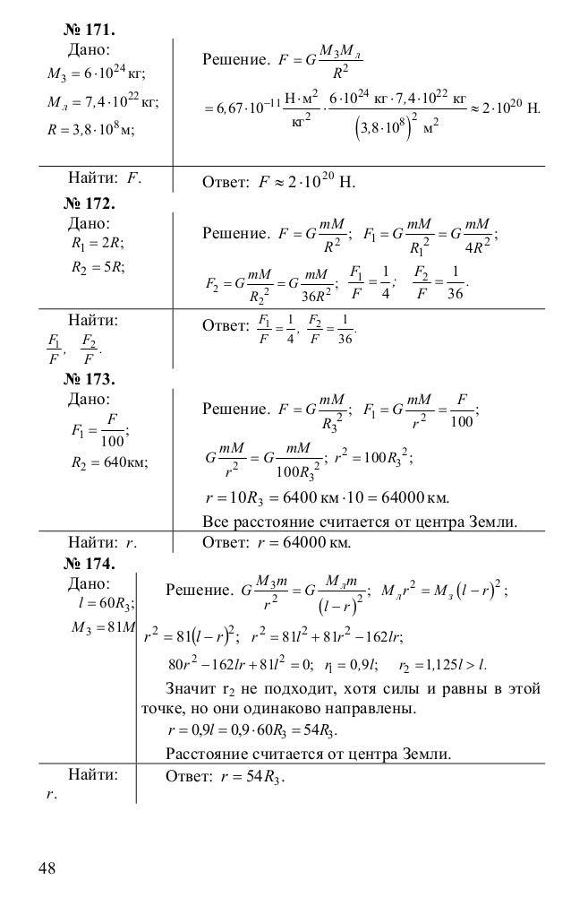 Ответы на задачник по физики а.п. рымкевича 10-11
