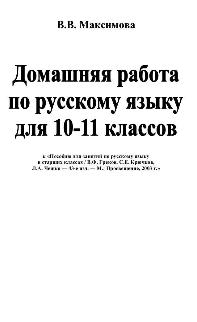 Гдз пособие для занятий по русскому языку в старших классах греков крючков чешко