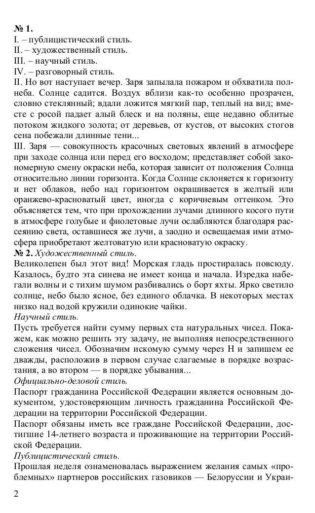 Гдз по русскому языку 10-11 класс автор власенко а.и
