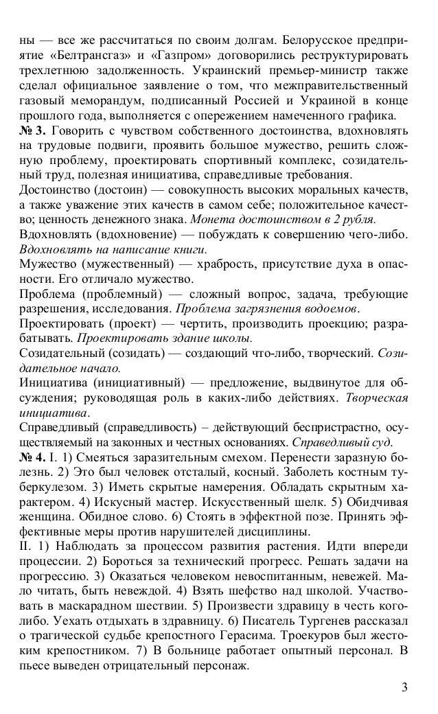 Гдз по русскому языку в старших классах изд.41-е