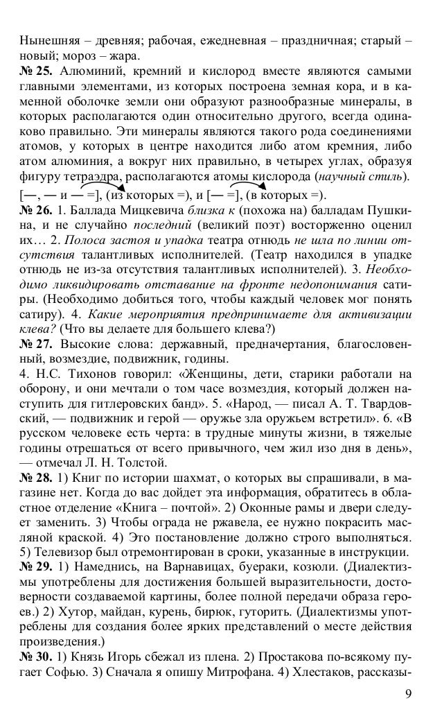 Гдз по русскому языку в старших классах 2003 греков, крючков