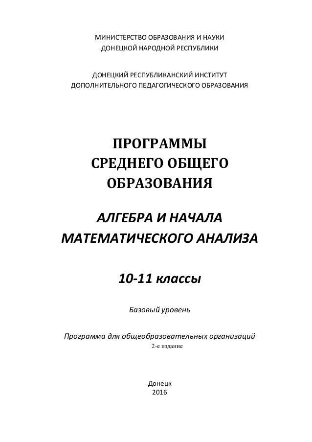 Федченко тематические итоговые алгебра геометрия 9 класс литвиненко