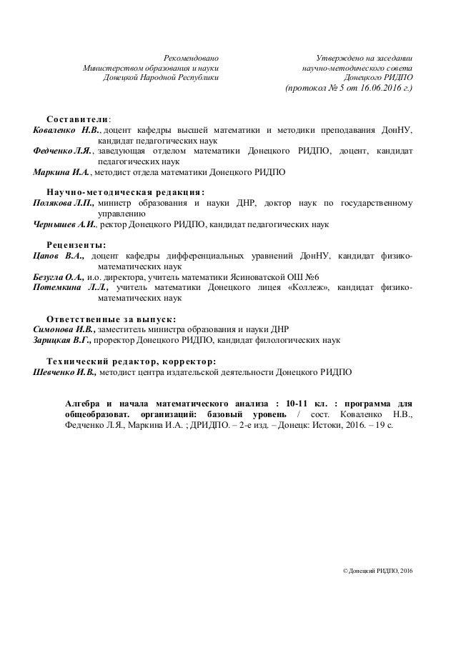 Федченко литвиненко геометрия 10-11 класс донецк