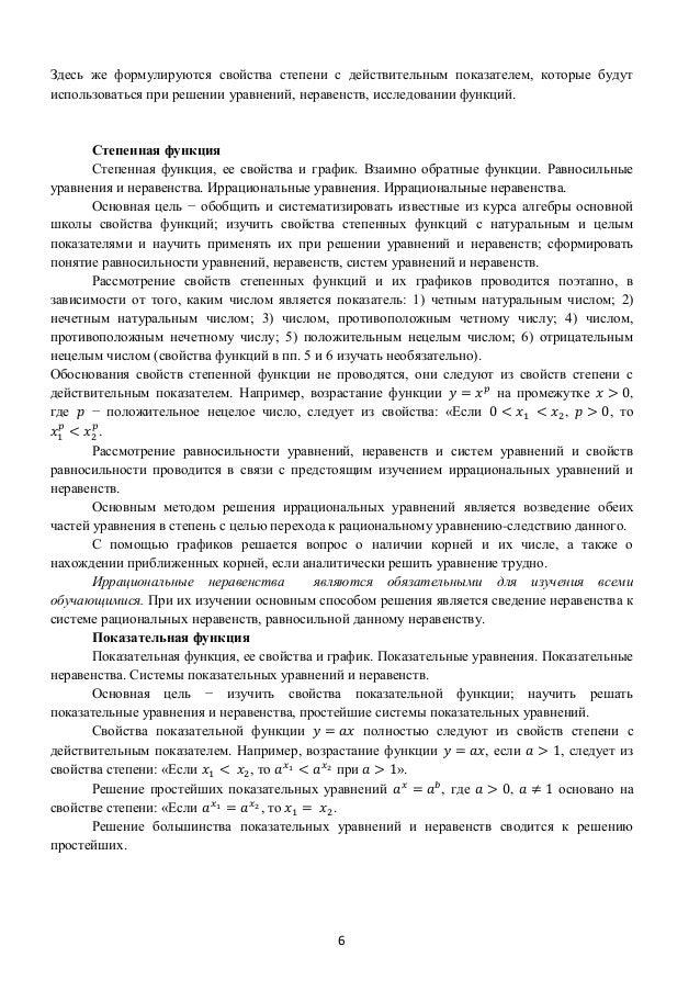 Решебник к сборнику л я федченко
