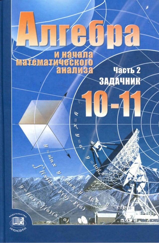 Решебник По Алгебре Начало Анализа 10-11 Класс Мордкович Задачник