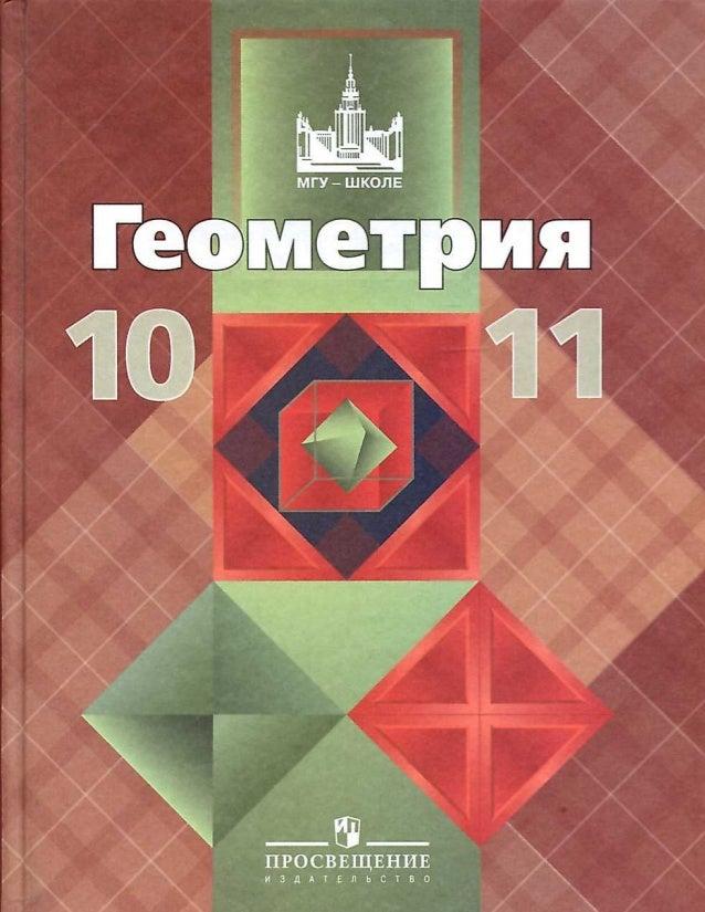 10 11 geo-a_2013