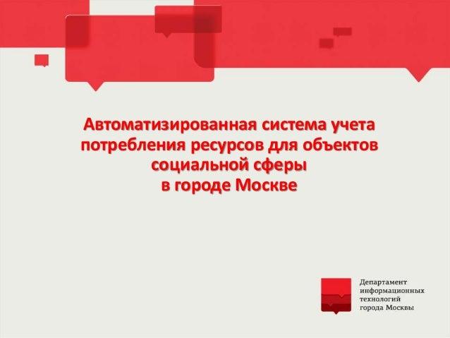 Автоматизированная система учета потребления ресурсов для объектов социальной сферы в городе Москве