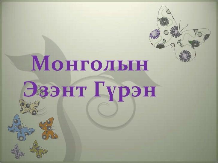 МонголынЭзэнт Гүрэн