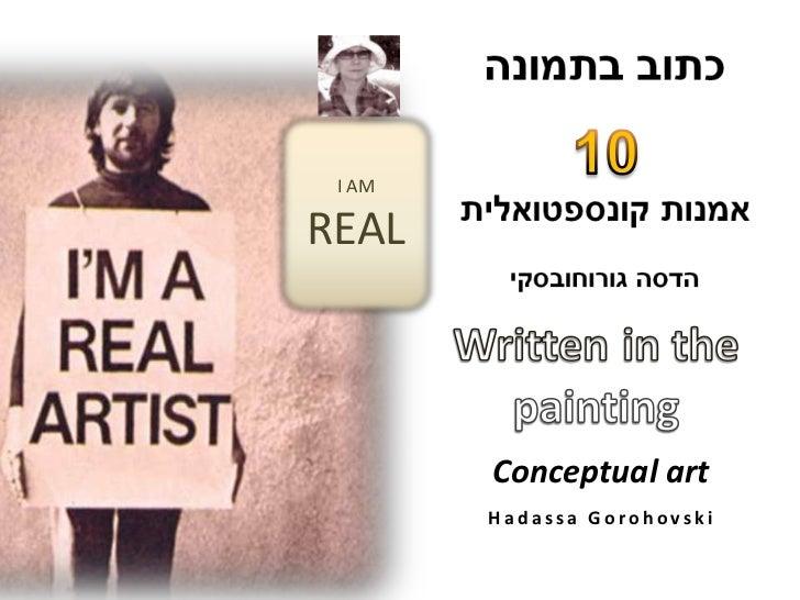 I AMREAL        Conceptual art        Hadassa Gorohovski