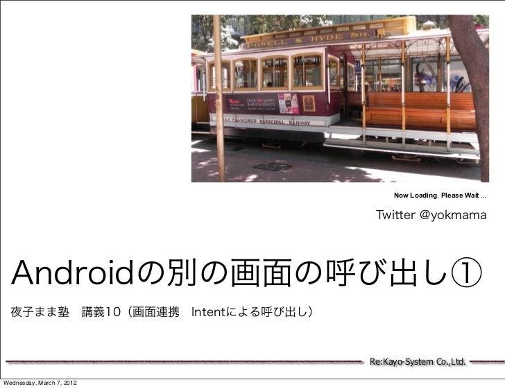 Now Loading. Please Wait ...                                    Twitter @yokmama  Androidの別の画面の呼び出し①  夜子まま塾講義10(画面連携Inte...
