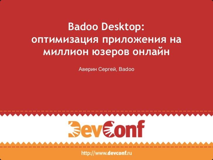Badoo Desktop:оптимизация приложения на  миллион юзеров онлайн       Аверин Сергей, Badoo